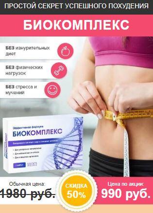 Как заказать Атоми средство для похудения