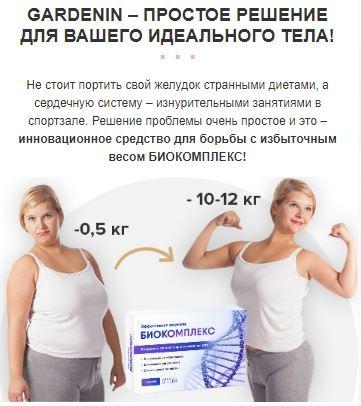 Сайт для похудения студентка изобрела средство