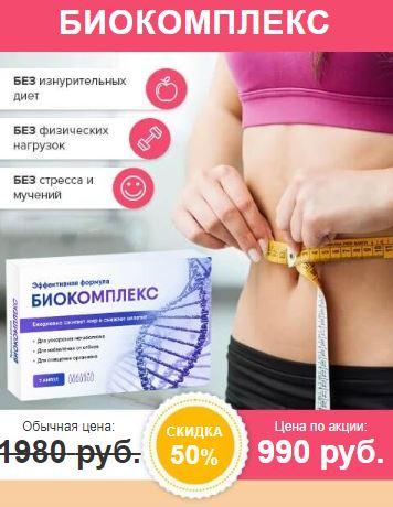 Атоми средство для похудения